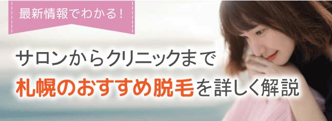 札幌のおすすめ脱毛
